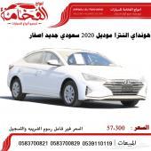 هونداي النترا موديل 2020 سعودي محرك 2.0 cc