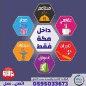 خدمة توصيل طلبات مكةالمكرمة_vip