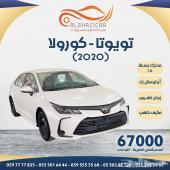 تويوتا - كورولا ( 2020 ) إستاندر . سعودى.