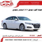 هوندا اكورد موديل 2019 سعودي