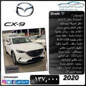 مازدا CX9 فل كامل . جديدة .2020