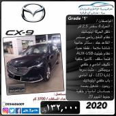 مازدا CX9 فل كامل . مستعمل .2020
