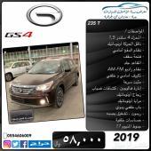 جاك GS4 نص فل . جديدة .2019