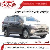 تويوتا راش موديل 2020 سعودي