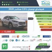 هيونداي توسان 2.0 ستاندرد 2020 ب 72000