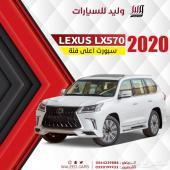 لكزس LX570 سبورت أعلى فئة 2020