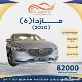 مازدا 6 موديل 2020 .سعودى البيع نقدا فقط .