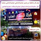 ارض سكنية 450م 20جنوبي في حي الخليج للبيع