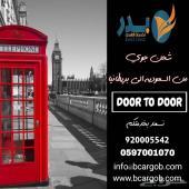 شحن جوي من السعوديه الى بريطانيا