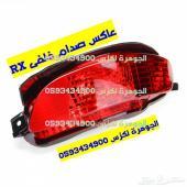عاكس صدام خلفى LEXUS RX 2011الجوهرة لكزس