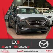مازدا CX9 كامل المواصفات كويتي 2019