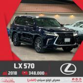 جيب لكزس LX570 كامل المواصفات سعودي 2018