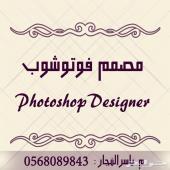 مصمم فوتوشوب -Photoshop Designer