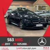 مرسيدس S 63 AMG كوبيه وارد الجفالي 2017