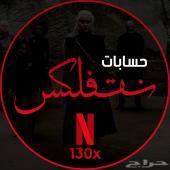 اشتراك نتفليكس رسمي Netflix - كود خصم haraj