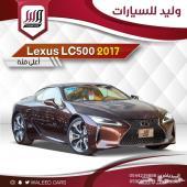 لكزس_2017_LC_500