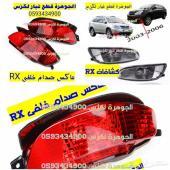 كشافات عاكس صدام شمعاتLEXUS RX 2003الجوهرة