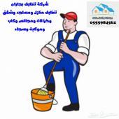 تنظيف منازل ومساجد وخزانات ومجالس بجازان
