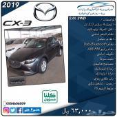 مازدا CX3 استاندر . جديدة .2019