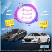 لعملاء بنك الرياض