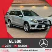 مرسيدس GL 500 كامل المواصفات سعودي 2014