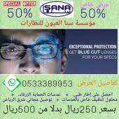 نظارات الحمايه من الاشعه الزرقاء