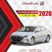 هونداي_النترا 2.0 سي سي جميع الفئات 2020