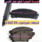 فحمات سيراميك ممتازة مع ضمان المحل LEXUS LS E