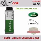 SDD ( جهاز برمجة سيارات لاند روفر وجاكوار )