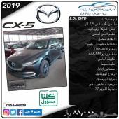 مازدا CX5 استاندر. جديدة .2019