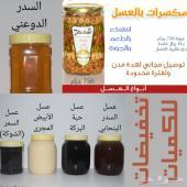 فرصة عسل أصلي جودة توصيل أوشحن مجاني