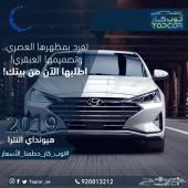 عروض رمضان النترا 2019 ستاندر مطور ب53500