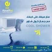 جهاز تبريد خزان الماء كول شاور Cool Shower