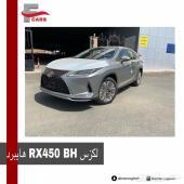 لكزس RX450 BH هايبرد سعودي 2020