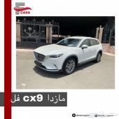 مازدا cx9 فل. ( االدفعه الاولى) سعودي 2020