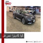 كيا كادينزا نص فل  سعودي 2020
