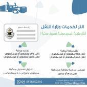 تجديد ونقل ملكية تريلات نقل عام أو خاص