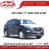 هونداي توسان موديل 2020 سعودي جديد