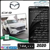 مازدا CX9 فئة سقنتشر . جديدة .2020