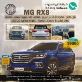 السياره العائليه MG RX8 فل كامل 2020