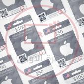 بطاقات ايتونز iTunes (أفضل سعر - تسليم آلي)