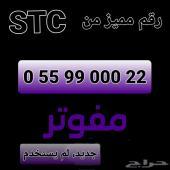 للبيع رقم STC مميز (22 000 99 55 0)
