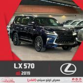 جيب لكزس LX570 (دايموند) خليجي 2019