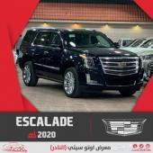 كاديلاك اسكاليد (بلاتينيوم) دبل سعودي 2020
