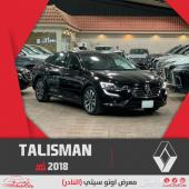رينو تاليسمان كامل المواصفات سعودي 2018