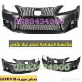 صدام سبورت لكزس ارنوب LEXUS is 07-13الجوهرة ل