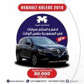 استلم سيارتك في السعودية رينو كوليوس 2018زيرو