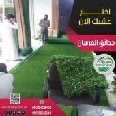 اقوى عروض العشب المستورد ضمان 5 سنوات