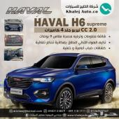 هافال H6 سوبريم 2020 كاش - تاجير