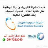 خدمات شركة الكهرباء والمياة الوطنية